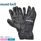 【メール便可】MONTBELL モンベル 手袋 サイクル オーバーグローブ 1130538 メンズ レディース