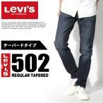 リーバイス LEVI'S LEVIS デニム 502 レギュラー テー