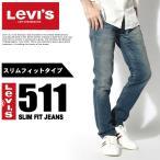 リーバイス LEVI'S LEVIS デニム 511 スリムフィット
