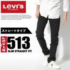 リーバイス LEVI'S LEVIS デニム 513 スリム ストレー