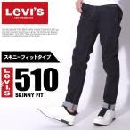 ショッピング細身 LEVIS リーバイス ジーンズ 510 スキニーフィット 510 SKINNY FIT 05510 メンズ デニム