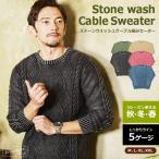 セーター メンズ おしゃれ 安い ニット クルーネック 5ゲージ ストーンウォッシュ ケーブル編み インクルーシブ