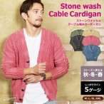 (半額以下) セーター メンズ ニット カーディガン 5ゲージ ストーンウォッシュ ケーブル編み Vネック インクルーシブ 冬