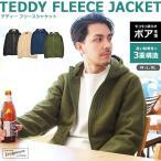 テディー フリースジャケット ボアジャケット メンズ アウター ジャケット 上着 フリース インクルーシブ あったか 新生活