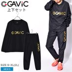 GAVIC ガビック ピステ 上下セット GA1104 GA1204 メンズ スポーツ トレーニング ウェア 運動
