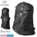(期間限定価格) ARC'TERYX アークテリクス バックパック アロー 16 24018 メンズ レディース リュック 鞄 バッグ かばん