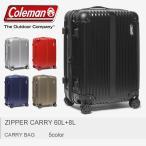 コールマン coleman キャリーケース スーツケース ジッパーキャリー 60L+8L