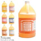 ドクターブロナー MAGIC SOAPS マジックソープ リキッド ガロン 3776ml (航空便対象外商品)