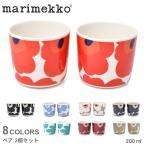 MARIMEKKO マリメッコ コーヒーカップ セット 200ml COFFEE CUP 2PCS 食器 北欧 雑貨
