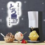 かき氷機 ふわふわ電動 とろ雪 家庭用 かき氷器 DTY-19BK 台湾風 カキ氷 新食感 スイーツ 電動式 製氷カップ付き [返品不可]