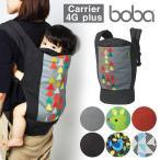 ボバ BOBA 4G プラス ボバキャリア ベビーキャリア 抱っこ紐 おんぶひも