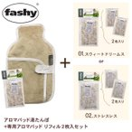 ファシー FASHY アロマパッド付きカバー+アロマパッドリフィル(2枚入) セット