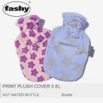 FASHY ファシー 湯たんぽ プリント プラッシュ カバー 0.8L 65211 水枕 プレゼント ギフト エコ