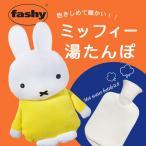 湯たんぽ ファシー FASHY ミッフィー HWB 6661-30 HWB 0.8L MIFFY ぬいぐるみ 水枕
