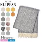 Yahoo!Z-CRAFT ヤフーショッピング店(応援セール価格!) クリッパン KLIPPAN ウール スローケット ポルカ メンズ レディース 毛布 ひざ掛け ブランケット