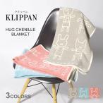 ショッピングブランケット KLIPPAN クリッパン ブランケット ハグ シュニール ブランケット 2557 メンズ レディース 毛布 北欧 綿