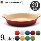 ル・クルーゼ LE CREUSET オーバルディッシュ 20cm ストーンウェア グラタン皿 電子レンジ対応