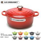 ルクルーゼ 鍋 ココット・ロンド 20cm LE CREUSET LS2501-20 黒 白 赤 両手鍋 IH対応 クッキング 料理 IH オーブン キャセロール