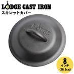 ロッジ スキレット LODGE ロジック カバー 8インチ フライパン 蓋  アウトドア L5lC3