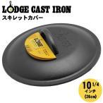 ロッジ LODGE ロジック スキレット カバー フライパン 10 1/4インチ L8IC3