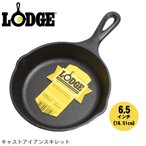 ロッジ LODGE キャスト アイアン スキレット 6.5インチ ヒートエンハンスド シリーズ  フライパン アウトドア キャンプ H3SK
