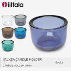 IITTALA イッタラ キャンドルホルダー ヴァルケア VALKEA CANDLE HOLDER 60mm 北欧 雑貨