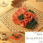 生ハムスライス 150g 日本ハム サラダ 業務用 [冷凍食品]
