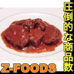 業務用 牛ホホ肉赤ワイン煮1食200g 冷凍保存食品 冷凍食品 食材