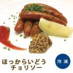 ほっからいどうチョリソー 約 25g × 20本 札幌バルナバフーズ ウインナー [冷凍食品]
