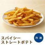 スパイシーストレートポテト 1kg 日本マッケインフーズ フライドポテト 冷凍保存食品 食材 [冷凍食品]