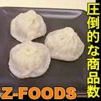 業務用 上海風小籠包約25g×40個入 日玉中華食品 冷凍保存食品 冷凍食品 食材