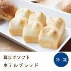 冷凍パン ホテルブレッド 約40g×10個入 テーブルマーク 業務用