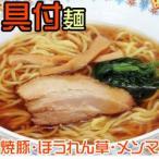 業務用 具付麺 醤油ラーメンセット236g キンレイ 冷凍保存食品 冷凍食品 食材