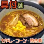 業務用 具付麺味噌ラーメンセット 1食256g キンレイ 冷凍保存食品 冷凍食品 食材