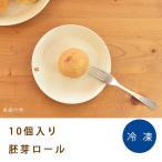 クーポン利用で10%OFF <br>パン 胚芽ロール 約24g×10個入 テーブルマーク