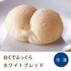 クーポン利用で10%OFF <br>パン ホワイトブレッド 約24.5g×10個入 テーブルマーク 自然解凍可