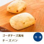 冷凍パン チーズパン 約22g×10個 朝食 冷凍食品 食材 業務用