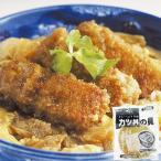 カツ丼の具 1食220g すぐる食品 お手軽 冷凍食品 業務用