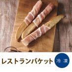 レストランバケット 1本 ( 約 230g ) テーブルマーク フランスパン 洋食 ピクニック 家庭用 業務用 [冷凍食品]