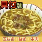 カレーうどんセット 1食260g キンレイ 即席麺 冷凍