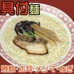 博多風豚骨ラーメンセット 1食 キンレイ 冷凍