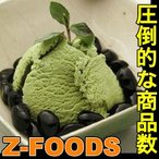 業務用 スイーツ グラシェデアンリ 抹茶2L ヤマヒロ 冷凍保存食品 冷凍食品 食材