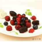 ミックスベリー 500g 兼松 冷凍フルーツ 果物 スイーツ おやつ デザート そのまま使える タルト作り 具材 美味しい おしゃれ 業務用 [冷凍食品]