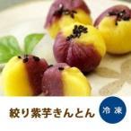 《秋冬限定・9�12月》 絞り紫芋きんとん約10g×40個入  山水庵   紫いも 和菓子 冷凍食品 業務用