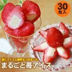 苺アイス 30粒 ヒカリ乳業 イチゴアイス 苺あいす アイスクリーム スイーツ デザート おやつ 一口サイズ [冷凍食品] ホワイトデー お返し