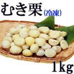 《秋冬限定・9〜12月》  むき栗  1kg  くり 製菓材料 甘露煮 冷凍食品  業務用