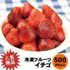 イチゴ 500g 神栄 冷凍フルーツ 果物 苺 いちご スイーツ デザート そのまま使える タルト作り 具材 美味しい おしゃれ 業務用 [冷凍食品]