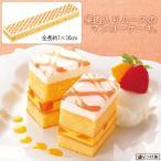 フリーカットケーキ マンゴー 475g フレック フルーツ味 果物味 スイーツ おやつ デザート 洋菓子 家庭用 業務用 [冷凍食品] ホワイトデー お返し