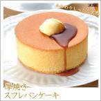 厚焼きスフレパンケーキ 1個入 味の素