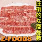 Z-FOODSヤフーショッピング店提供 食品・ドリンク・酒通販専門店ランキング9位 スタミナ苑 牛カルビ焼肉1kg切目入り 日本ピュアフード
